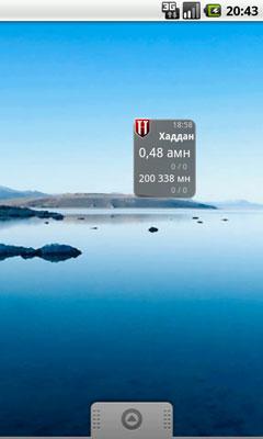 Название:  widget.jpg Просмотров: 3033  Размер:  13.0 Кбайт